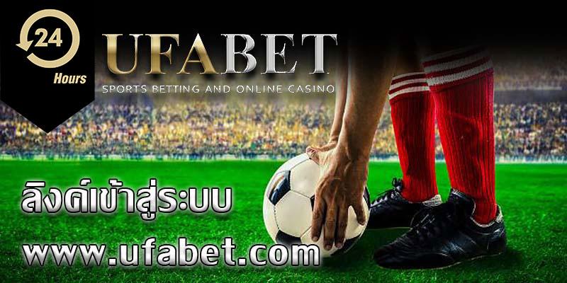 www.ufabet.com ลูกค้าลองเข้าผ่านลิ้งนี้นะค่ะ