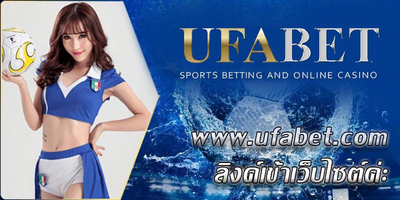 www.ufabet.com ลิ้งเข้าเว็บไซต์คะ