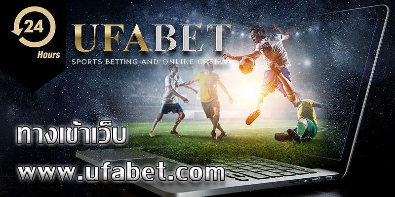 www.ufabet.com ช่องทางเข้าเว็ปพนัน