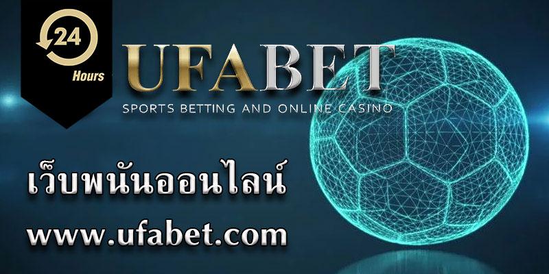 www.ufabet.com ลิ้งเข้าระบบ